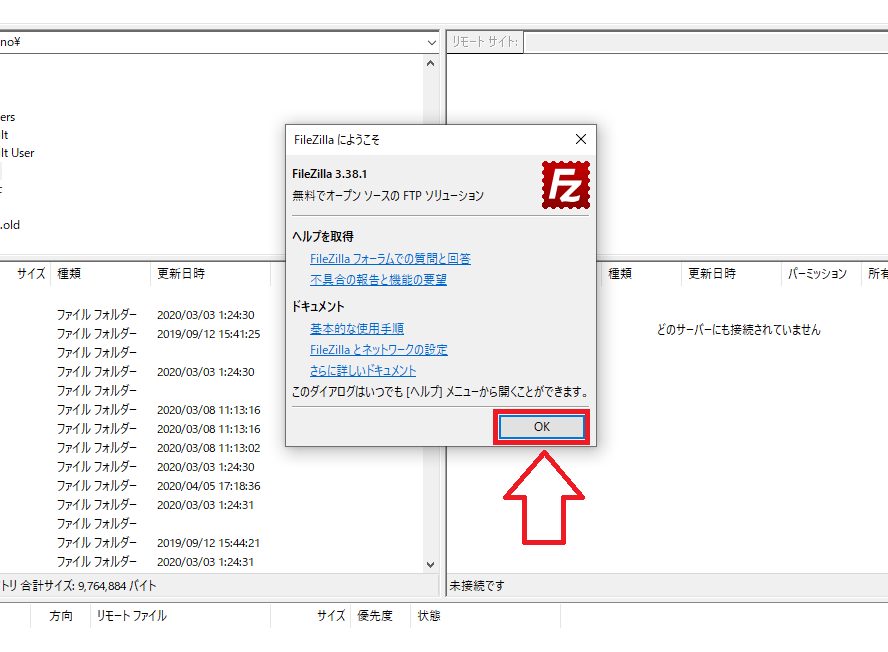 「FileZilla」をダウンロード
