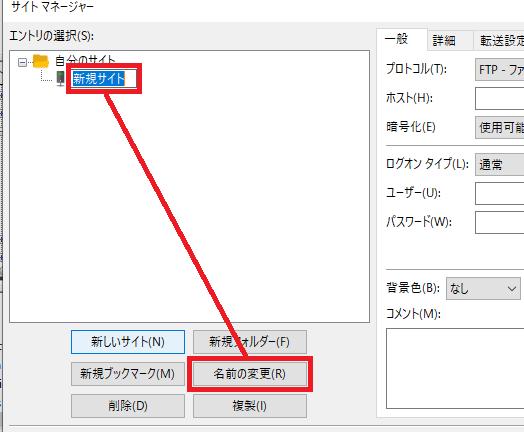 「FileZilla」の設定方法