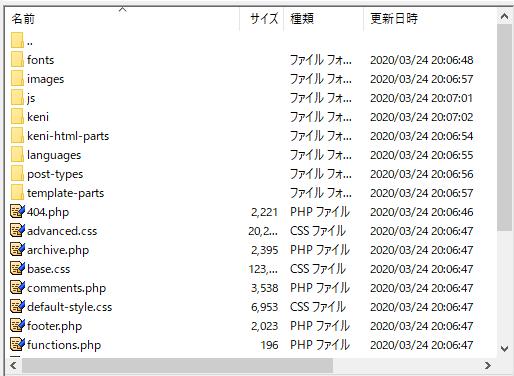 FTPソフト上で一覧となって表示