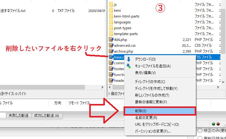 サーバー側のファイルを削除する
